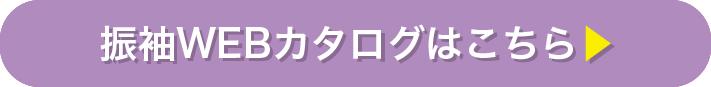 振袖WEBカタログ