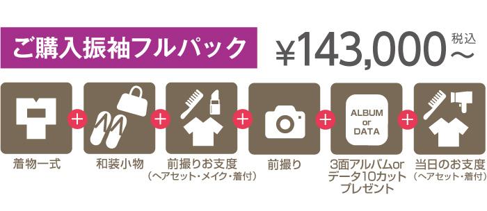 振袖ご購入パック143000円〜