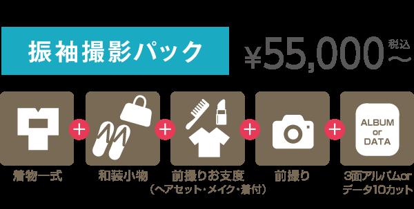振袖レンタル撮影パック55000円〜
