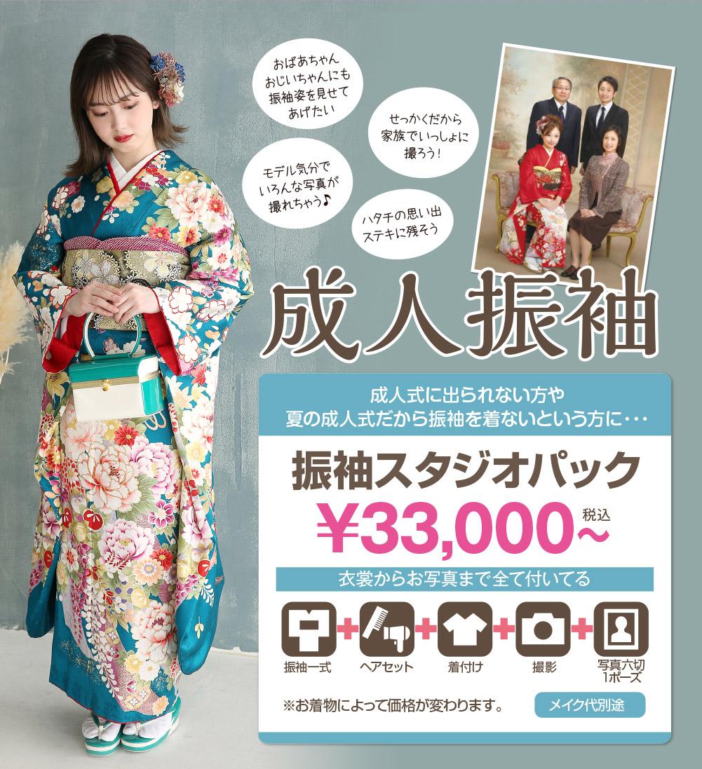振袖スタジオパック33000円〜